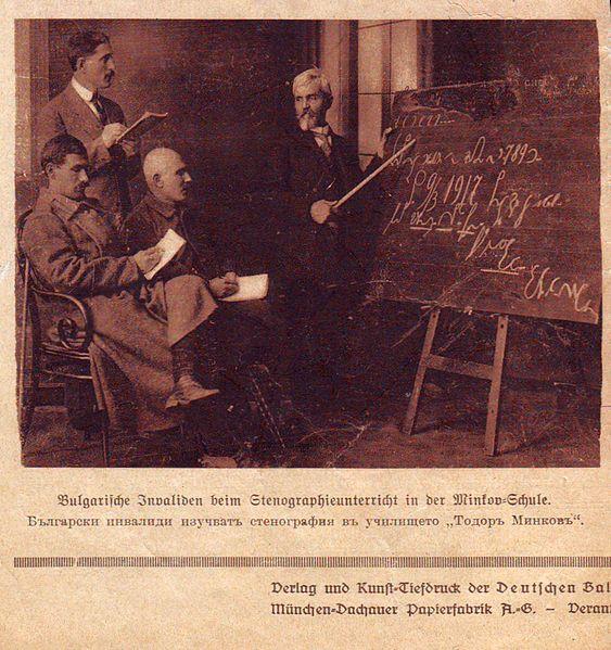 File:Dimiter Jossifov Teaches Stenography.jpg