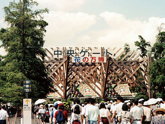 Expo '90 - Central gate of Expo