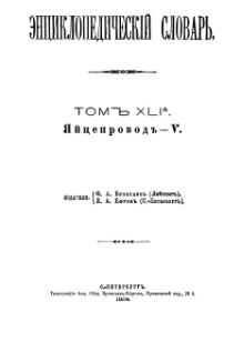Encyclopedicheskii slovar tom 41 a.djvu
