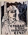 Enlist in Carpathian Sich.jpg