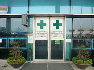 Expo 2012 Medical Clinic Center.JPG