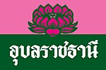 Flag of Ubon Ratchathani Province.jpeg