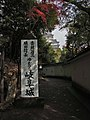 Gifu Castle , 岐阜城 - panoramio (2).jpg