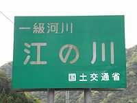 Gonogawa river's sign.JPG