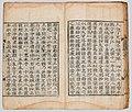 Goryeosa, National Museum of Korea 01.jpg