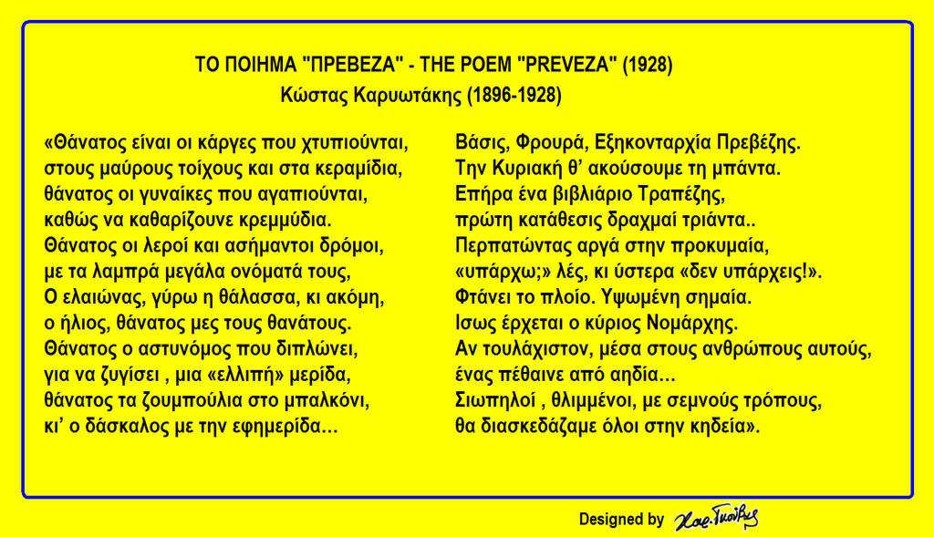 Filegreek Lyrics Of The Poem Song Preveza 1928png