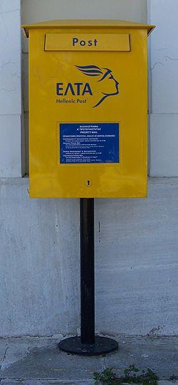 Greek mailbox.jpg
