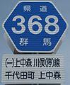 Gunmakendo 368 Route number sign1.jpg