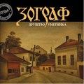 Gvozdenović, Žana (uredila) - Društvo umetnika Zograf - 80 godina od prve izložbe društva umetnika Zograf, 2011.pdf