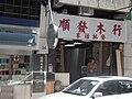 HK 上環 Sheung Wan 蘇杭街 Jervois Street 29 順發木板行 wood shop.JPG