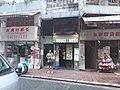 HK 上環 Sheung Wan 蘇杭街 Jervois Street shop August 2018 SSG 02.jpg