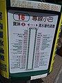 HK 西貢 Sai Kung 清水灣半島 Clear Water Bay Peninsula 布袋澳 Po Toi O Minibus Public Light bus 16 route sign August 2018 SSG.jpg