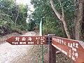 HK 西貢 Sai Kung District hiking Ma On Shan Country Park Ma Nam Wat Tui Min Hoi February 2021 SSG 13.jpg
