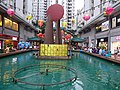 HK Aberdeen Square 香港仔中心 Aberdeen Centre visitors fountain Sept 2016 DSC.jpg