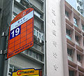 HK Happy Valley King Kwong Street 鵝頸區 First Bus 19 Citybus a.jpg