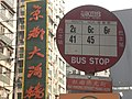 HK Hung Hom 京都大酒樓 Capital Restaurant Ma Tau Wai Road 35 Fat Kwong Street KMBus Stop.JPG