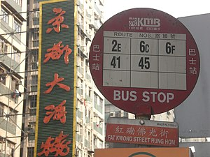 Written Chinese - Vertical Chinese writing seen on a restaurant sign and bus stop in Hong Kong.
