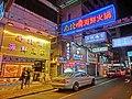 HK Jordan 寧波街 Ning Po Street night shop sign 南北嚼海鮮酒家 Restaurant Mar-2013.JPG