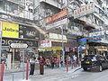 HK Jordan 白加士街 Parkes Street near Bowring Street sidewalk shops.jpg