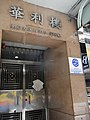 HK Sai Ying Pun 西環 皇后大道西 210-218 Queen's Road West 華利樓 Wah Lee Building July-2012.JPG