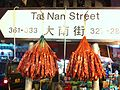 HK Sham Shui Po 大南街 Tai Nan Street food Jan-2014 name sign n 臘腸 Lachang Canontese Chinese Sausages.JPG