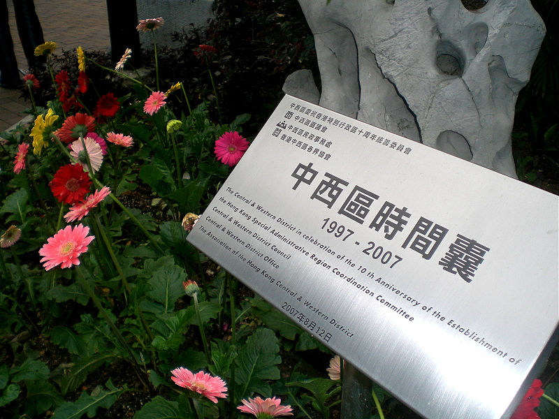 File:HK Sheung Wan Hollywood Road Park Central n Western District Council Time capsule a.jpg