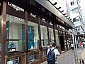 HK TST 尖沙咀 Tsim Sha Tsui 北京道 Peking Road shop Prince's Watches August 2020 SS2 02.jpg