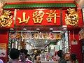 HK TST Haiphong Road Hui Lau Shan.JPG
