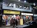 HK TST night Lock Road 春記文具 Chun Kee Stationery shop.JPG