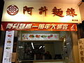 HK TST night Lock Road Chinese noodle shop.JPG