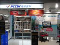 HK Tung Chung Fu Tung Estate Plaza shop PCCW Oct-2012.JPG