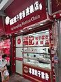 HK WC 灣仔 Wan Chai Road Market shop Fuji Dumpling Wonton Chain Store October 2020 SS2 01.jpg