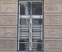 HQ of the Budapest's Jewish community. Listed. Hebrew inscriptions. Reliefs. Lower row. - Wesselényi St., Budapest District VII.JPG