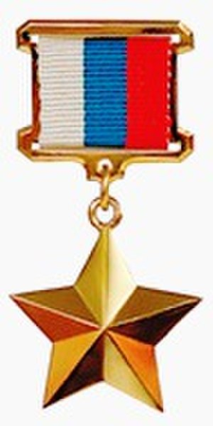 "Orders, decorations, and medals of Russia - ""Gold Star"""