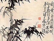 Bamboo, by Xu Wei in Ming Dynasty.