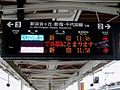 Infomation board Tama-Express for Shinjuku.jpg