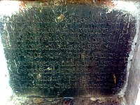 An inscription written on a black slab in Telugu language.