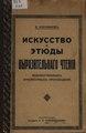 Iskusstvo i etyudy vyrazitelnogo chteniya khudozhestvennykh literaturnykh proizvedeniy.pdf