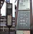 Iwakuni City Bus bus stop.jpg