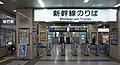 JR Odawara Station Shinkansen Gates.jpg