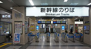 JR Odawara Station Shinkansen Gates.jpg