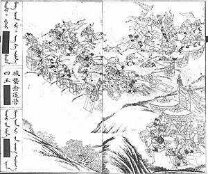 Battle of Sarhu - Image: Jurchen cavalry attacking the Ming camp from the rear