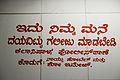 Kannada language anti-litter sign.jpg