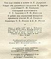 Karl Marx and Friedrich Engels - volume 12. Imprint.jpg