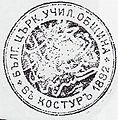 Kastoria Bulgarian Community Seal 1892.JPG