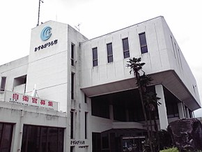 Kasumigaura City Office.jpg