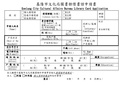 Keelung City Cultural Affairs Bureau Library Card Application 20150422.pdf