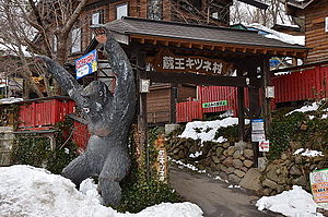Kitsune mura H26Dec13.JPG