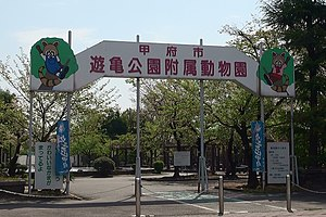 Kofu Yuki-park and Yuki-zoo entrance.JPG