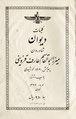 Kolliyat-e Divan-e Aref-e Qazvini.pdf